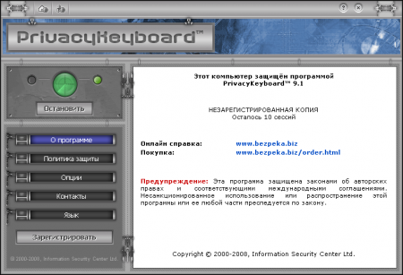 PrivacyKeyboard 9.1