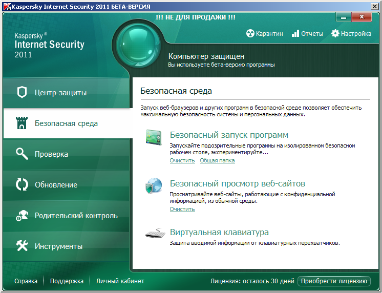 Касперский Internet Security 2011 Кряк