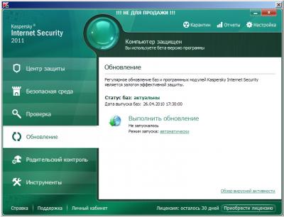 Kaspersky Internet Security 2011 Обновление