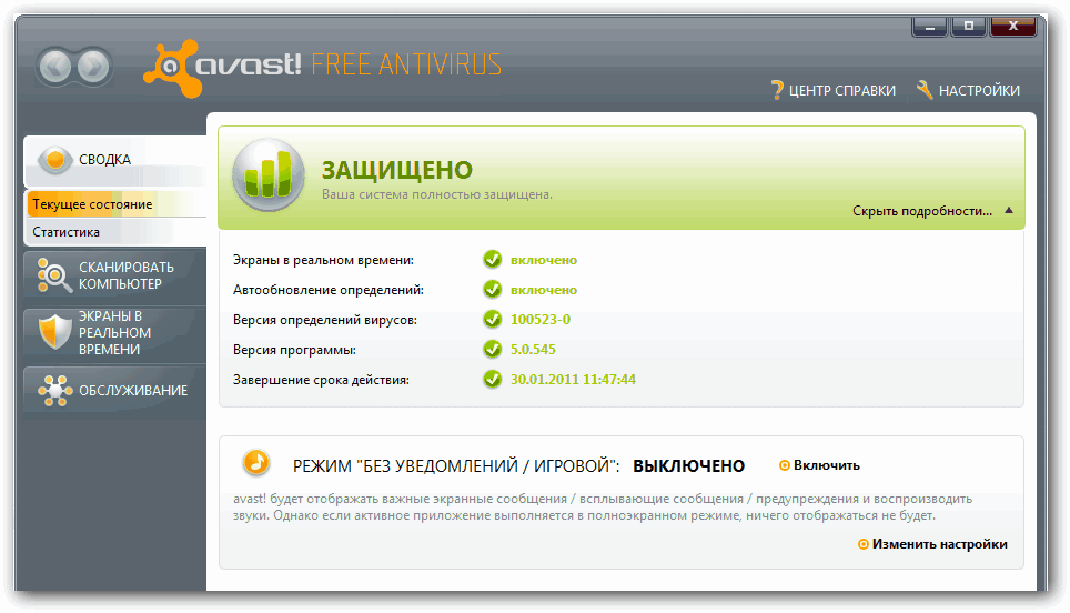 Avast free antivirus 5 0 418 works on win7