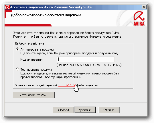 Скачать ключ avira premium security suite.