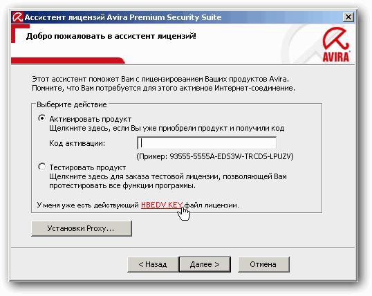 Скачать ключ avira premium security suite.