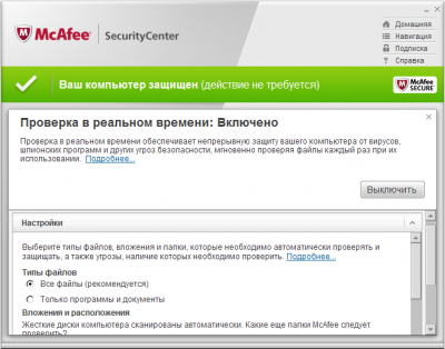 McAfee Total Protection 4.5