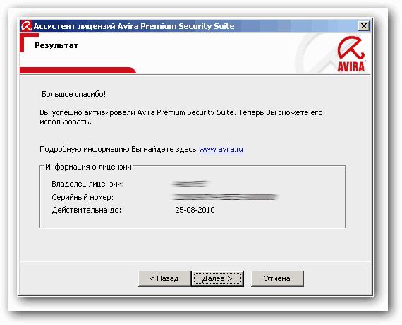 29 авг 2009 Здесь Вы сможете Скачать бесплатно Avira Premium Security