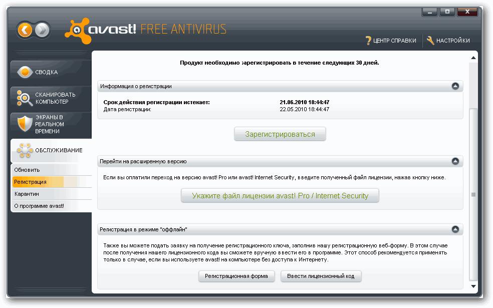 Ответы куда вводить ключ к Avast!4.8 antivirus.