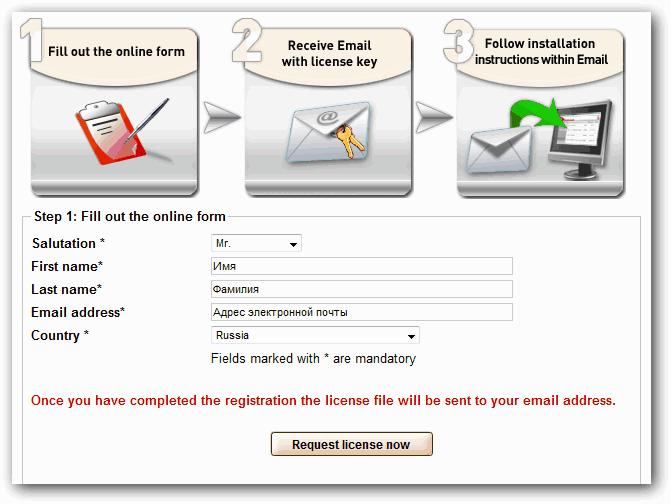 Файл HBEDV.KEY (файл бесплатной лицензии) будет отправлен на указанный
