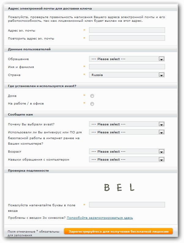 Бесплатный антивирус Аваст Лицензионный ключ можно бесплотно получить