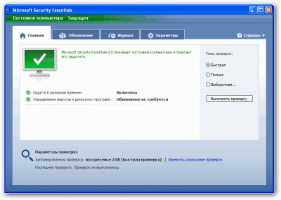 Microsoft Security Essentials 1.0.1963.0