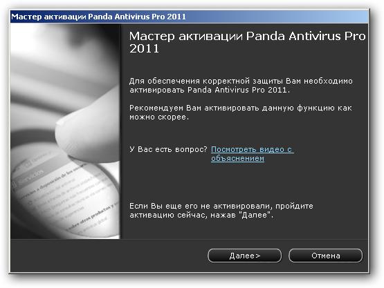 ������� k Panda Internet Security 2011 16.00.00 (Multi/�������/Key)