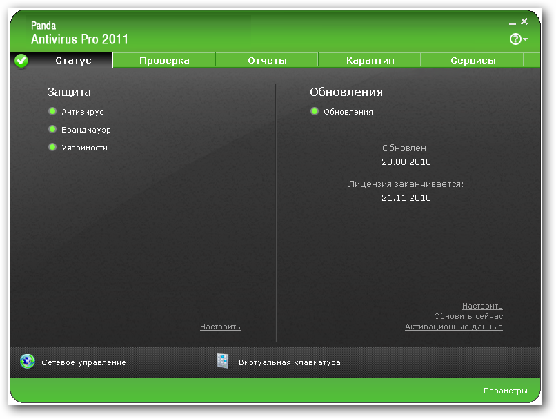 ���� �� 6 ������� Panda Internet Security 2012 � Panda Antivirus ...