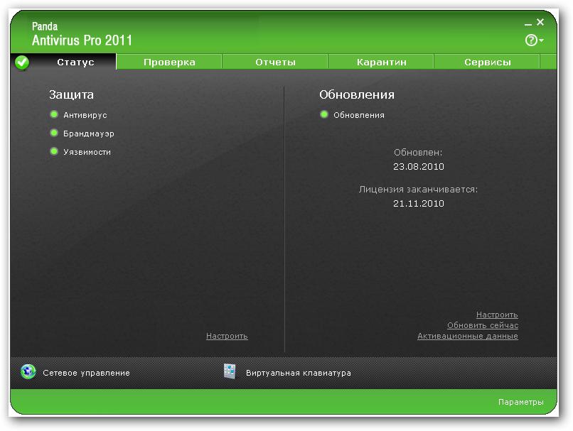 Антивирус скачать бесплатно панда ключ, антивирус касперского 7.0.0