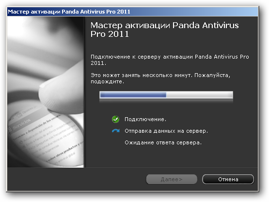 ��������� Panda Internet Security 2012 / Antivirus Pro 2012 ...