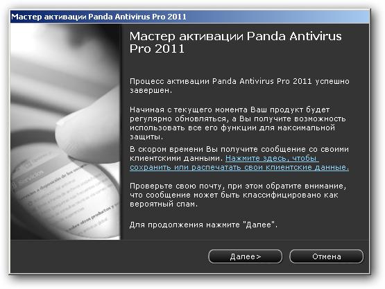 ���������� ���������� ��� ��������� Panda Antivirus pro 2010