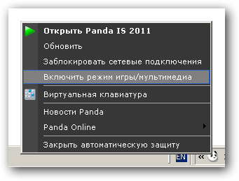 Panda Internet Security 2011: ���������� ���� �� 90 ���� + ������� �����