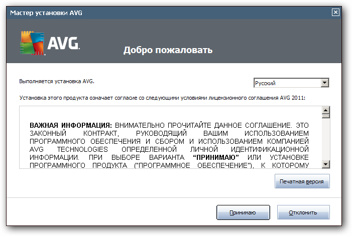 Номер Лицензии Для Avg 2013