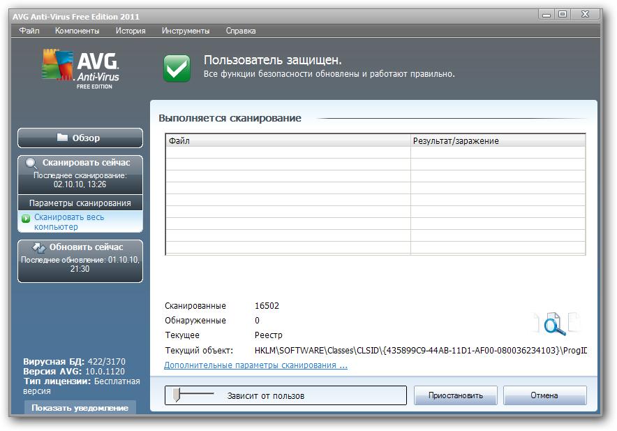 Avg Security Toolbar что это за программа - фото 11