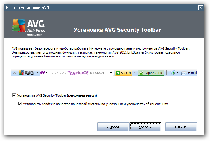Avg Security Toolbar что это за программа - фото 7
