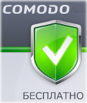 ���������� ���� �� 1 ��� ��� Comodo Internet Security Pro 2012