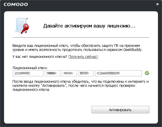 Скачать бесплатный ключ для Антивируса Касперского Ключи для.