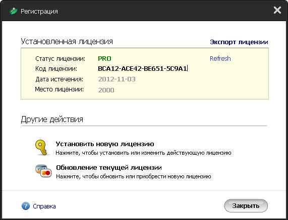 бесплатные ключи для malware fighter 6