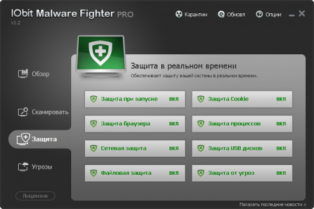 �������� ����������� IObit Malware Fighter PRO